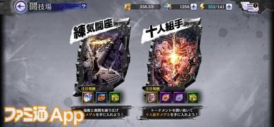 01.闘技場TOP_result