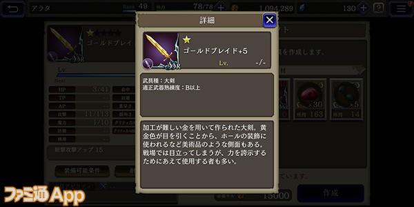 幻影クラフト (6)