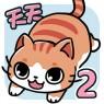 【配信開始】うちのねこちゃんど〜こだ!家出にゃんこを探し出せ!『うちの猫は隠れん坊が上手すぎる2』