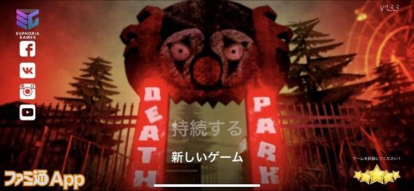 deathpark01