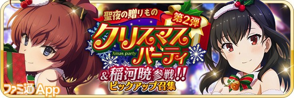 banner_クリスマスパーティ 第2弾ピックアップ限定召集