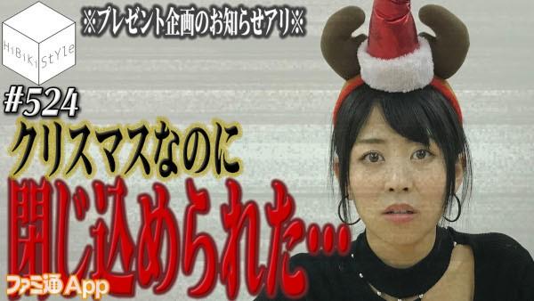 【PR】20191224_大人気のタブレット端末などが当たる!HiBiKi StYleクリスマスプレゼント企画開催中!_画像4