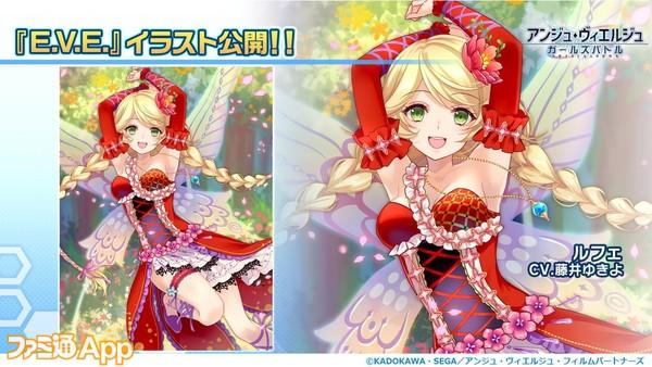 【アンジュ】f4ファンフェススライド_page-0038