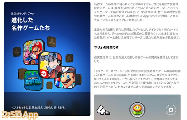 進化した 名作ゲームたち:App Store ストーリー - Mozilla Firefox 2019_12_03 16_33_24