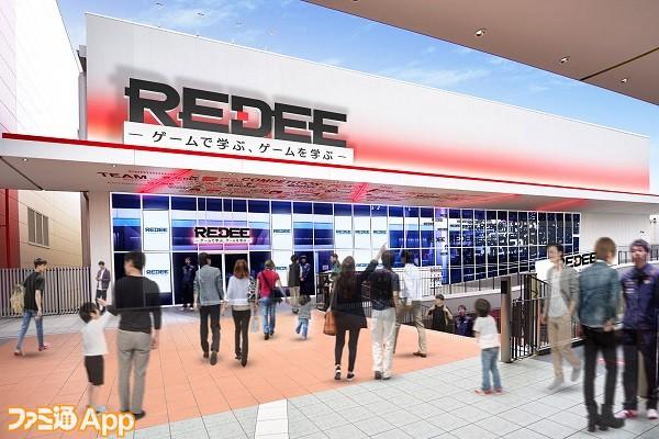 REDEE_外観_2