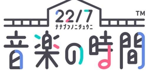 【事前登録】秋元康総合プロデュースのデジタル声優アイドル22/7(ナナブンノニジュウニ)のリズムゲーム『22/7 音楽の時間』2020年春配信決定