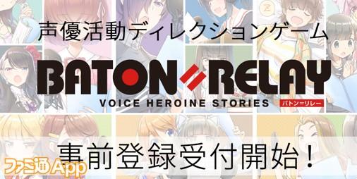 【事前登録】声優活動ディレクションゲーム『バトン=リレー』1stライブに1000名無料招待キャンペーン実施中!