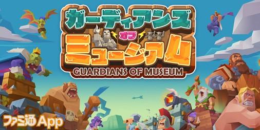 【事前登録】オーディンやゼウスの力を借りて倒産寸前の博物館を立て直せ!『ガーディアンズ・オブ・ミュージアム』