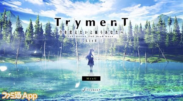 trymenttrial01