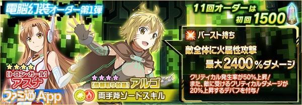 電脳幻装オーダー_第1弾