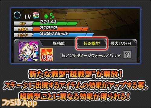 砲撃 モンスト 超 【モンスト】最強キャラランキングTOP30【7/14更新】 ゲームエイト