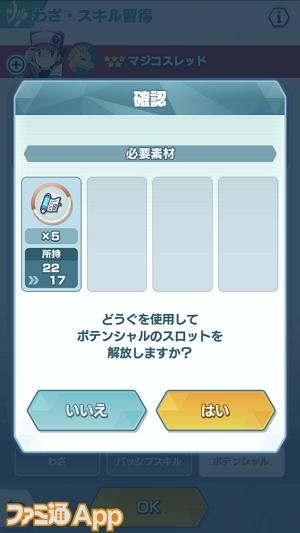 ポケマス (4)