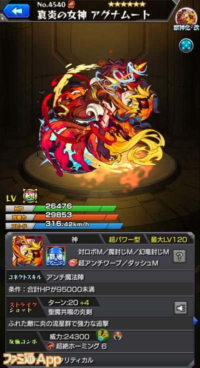 アグナムート(獣神化・改)