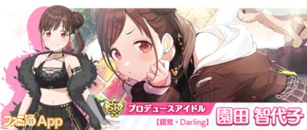 02.[P2]SRプロデュースアイドル【錯覚・Darling】園田智代子