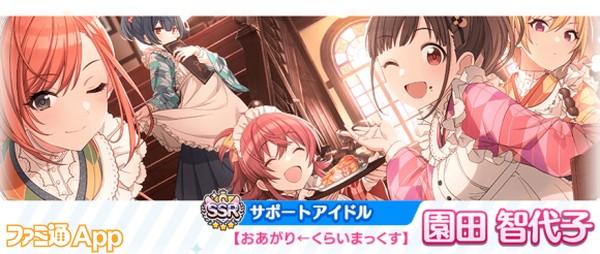 04.[P3]SSRサポートアイドル【おあがり←くらいまっくす】園田 智代子