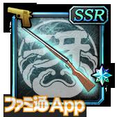 冴島の猟銃