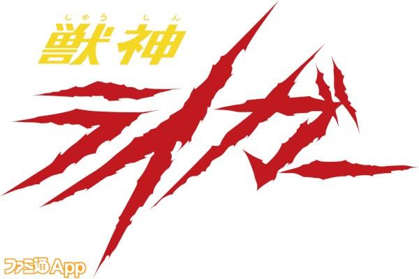 獣神ライガー_logo_Fix