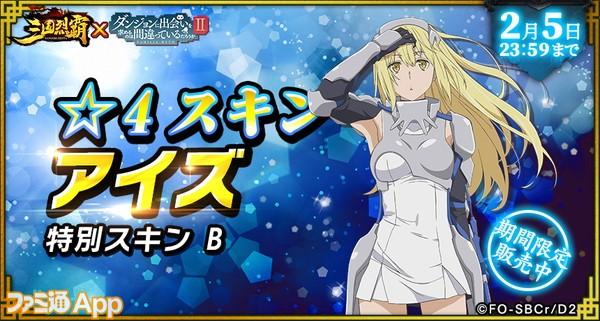 44 ☆4「アイズ」特別スキン B