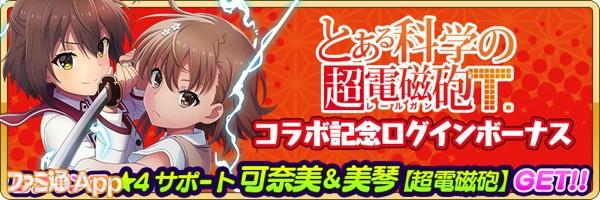 banner_コラボ記念ログインボーナス