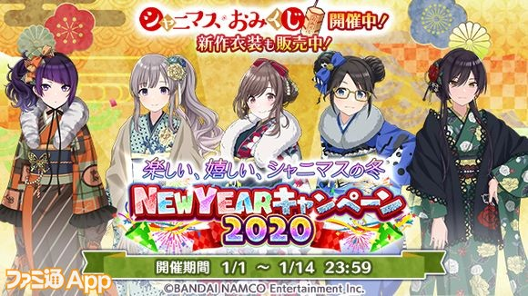 01.[TOP]NEW YEARキャンペーン2020_result