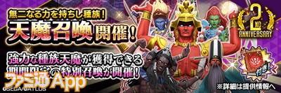 天魔召喚バナー_result