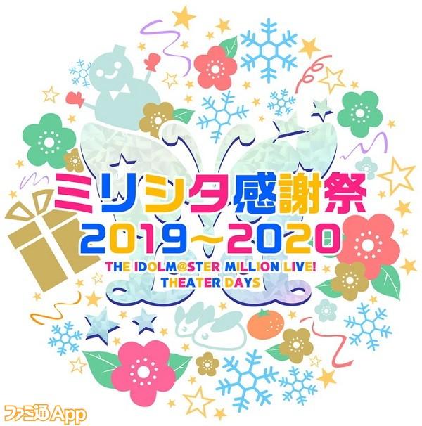 ミリシタ感謝祭2019_2020ロゴ