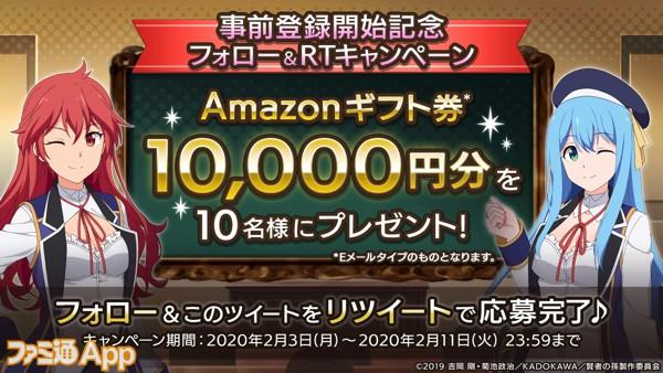 Amazonギフト券RTキャンペーン
