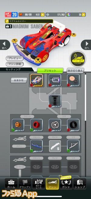 ミニ四駆セッティング画面1