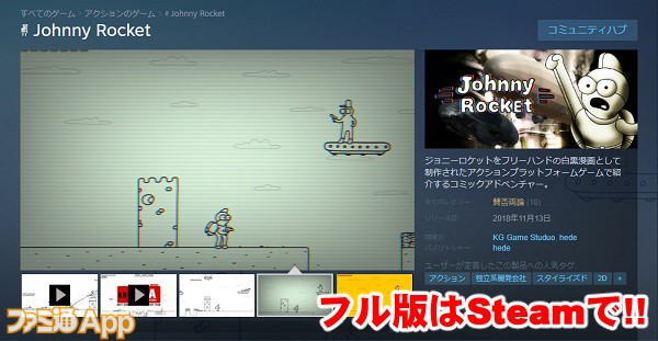 johnnyrocket09書き込み