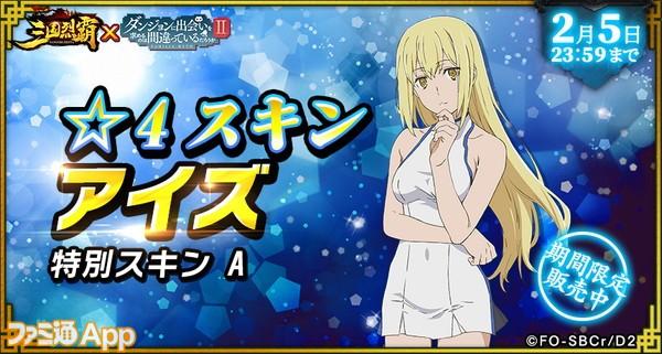 43 ☆4「アイズ」特別スキン A
