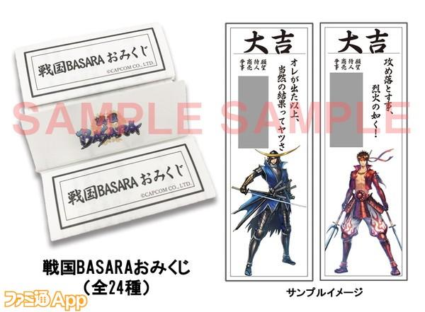 20200131_BASAARリリース (6)