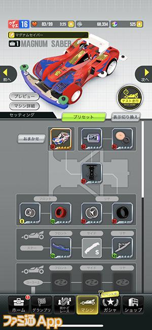駆動 グランプリ 超速 四 ミニ