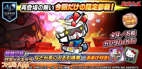 LGW_JP_Gundam(KT)JP