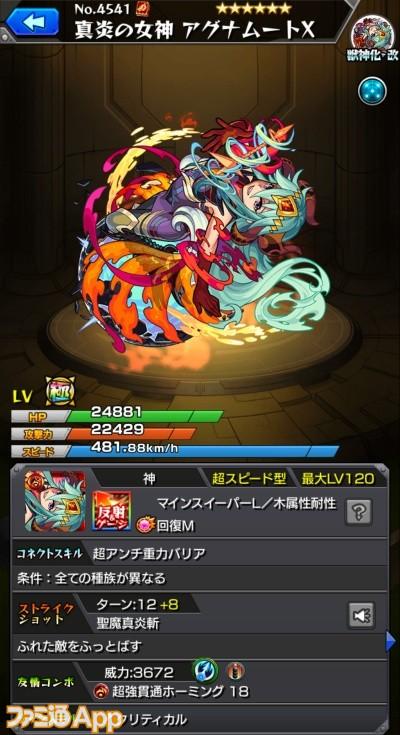 アグナムートX(獣神化・改)