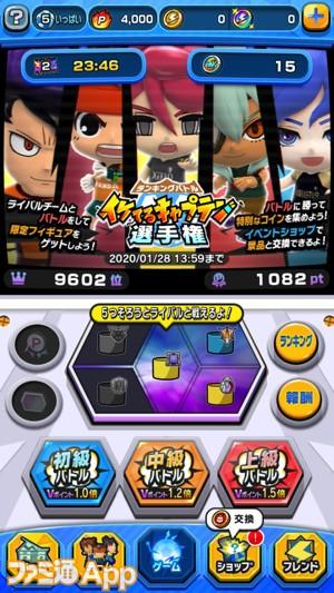 02_イベント画面1