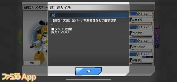 20200122_メダロットリセマラ (5)