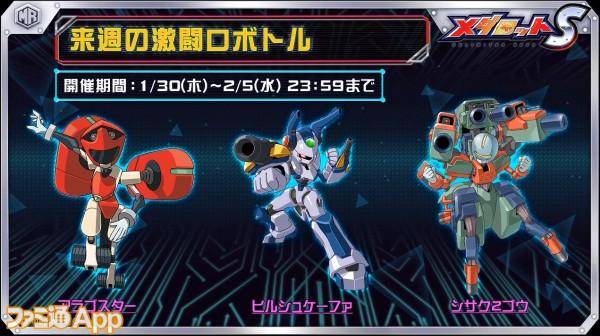 20200124_メダロット生放送 (6)