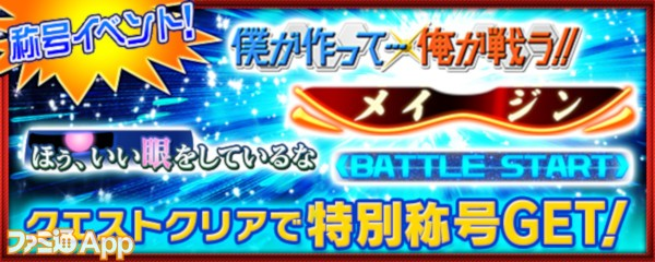 banner_event_0401_quest