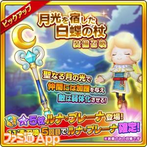 06_月光を宿した白蝶の杖装備召喚
