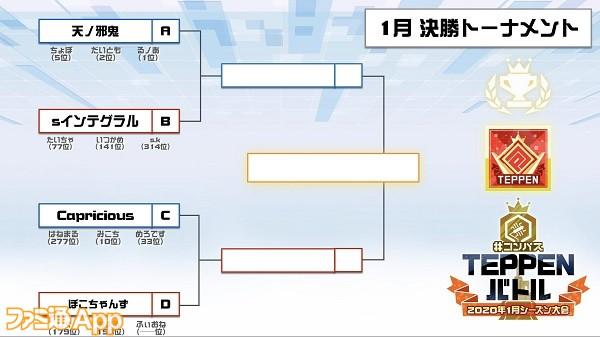 準決勝前01