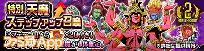 特別天魔ステップアップ_result