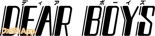 dearboys_logo