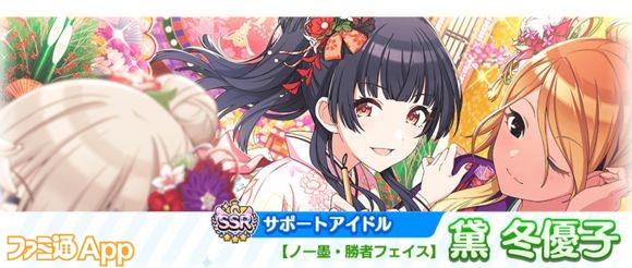 04.[P3]SSRサポートアイドル【ノー墨・勝者フェイス】黛冬優子_result
