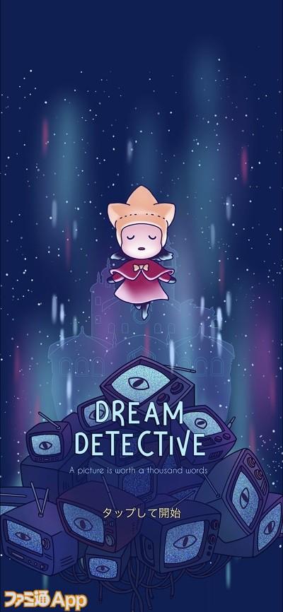 dreamtantei01