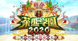 event_chaguma2020
