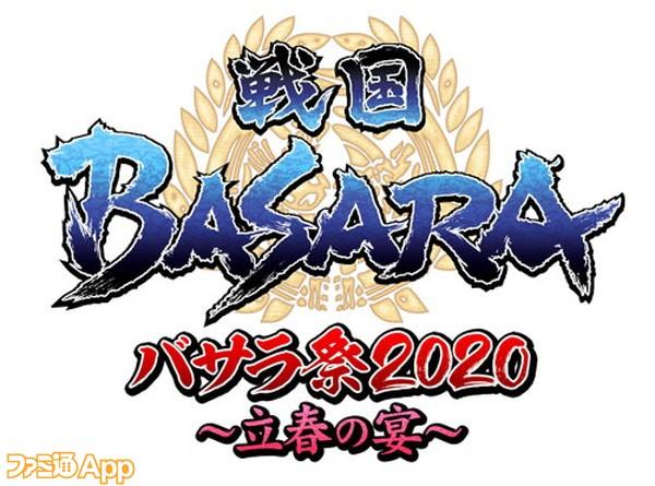 20200131_BASAARリリース (7)