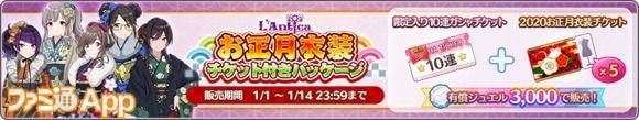 07.[P4]アンティーカ お正月衣装チケット付きパッケージ_result