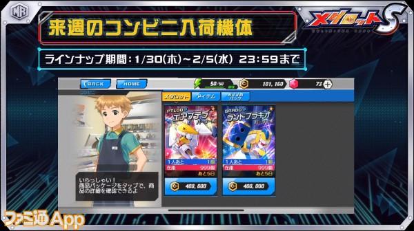 20200124_メダロット生放送 (5)