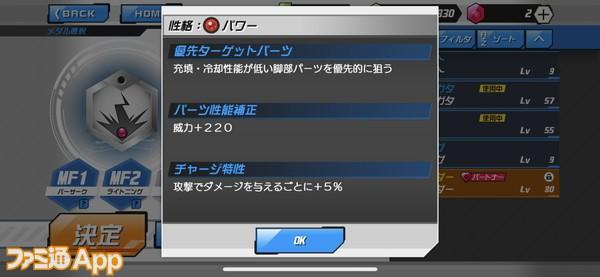 20200116_メダロットS (17)