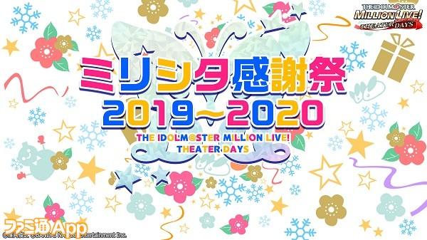 ミリシタ感謝祭2019_2020配信用